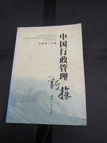 中国行政管理新探