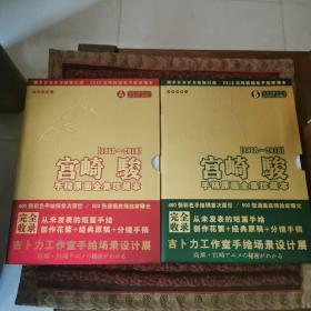 宫崎骏手稿原画全集珍藏本AB(1968~2018)全套精装:原手提袋,原包装盒,精装AB原画册两本,彩色海报6张。品相98新~