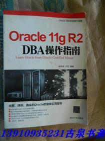 Oracle 11g R2 DBA 操作指南