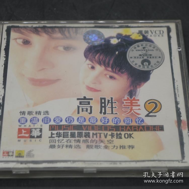 CD  高胜美 2