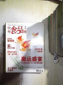 中外食品工业  2008 8 ..