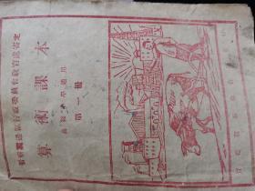 晋察冀边区课本