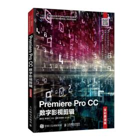 Premiere Pro CC数字影视剪辑 全彩慕课版