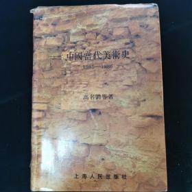 中国当代美术史:1985-1986