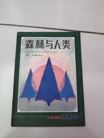 森林与人类【1981年试刊号】