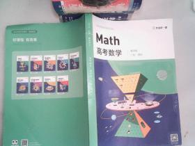 Math高考数学 通用版 一轮 理科