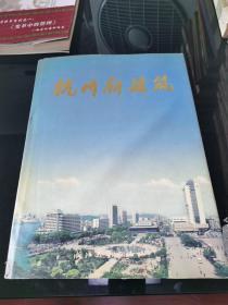 杭州新建筑:[图集]