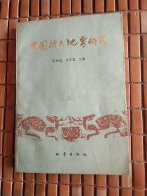 中国特大地震研究