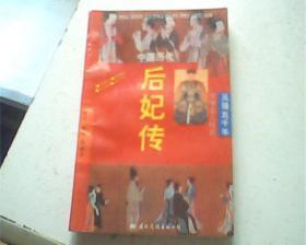中国历代后妃传