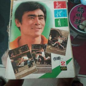 1981年新体育2期