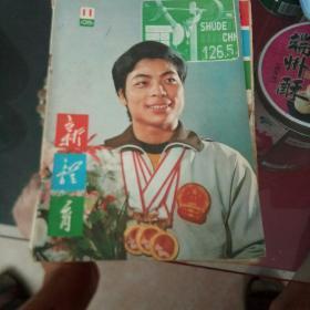 1981年新体育11期