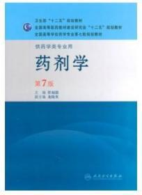 正版 药剂学 崔福德 第七7版 人民卫生出版社9787117144339