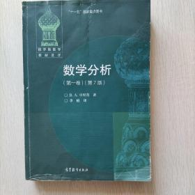 数学分析(第一卷)(第7版)