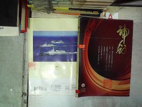 神剑  2012   02