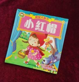 【正版图书现货】超级大画书-小红帽