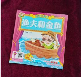 【正版图书现货】渔夫和金鱼