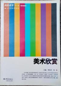 """高职高专""""十一五""""规划教材·公共基础课系列:美术欣赏"""