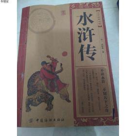 中华经典必读:水浒传[明]施耐庵