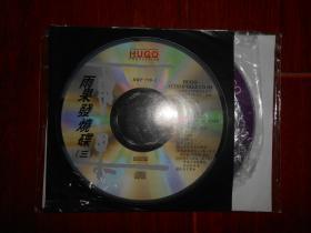 简装版CD:HUGO PRODUCTION 雨果发烧碟(三) 共1张CD光盘合售(内光盘品好 版本及品相看图免争议)