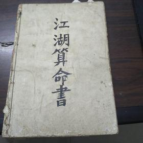 江湖算命书
