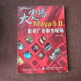 Maya 5.0影视广告制作现场