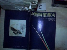 中国钢笔书法1995 2