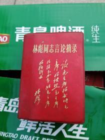 林彪同志言论摘录 南京