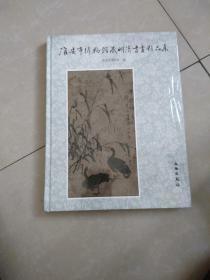 淮安市博物馆藏明清书画精品集(未拆封)