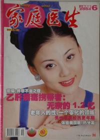 家庭医生杂志2004.6