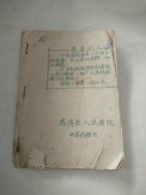 广州--荔湾区人民医院中草药新方【油印本】