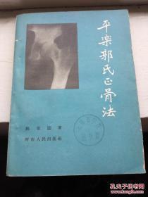 平乐郭氏正骨法 学习资料