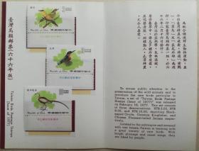 台专128台湾鸟类3全带厂铭邮折(护票卡)