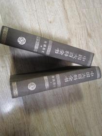 中国大百科全书 外国历史