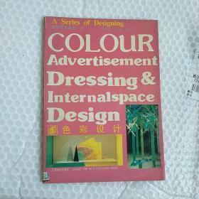 色彩设计:[图集]