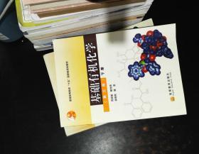 基础有机化学 第三版 上下册+基础有机化学习题解析 【无光盘 3本合售 书脊破损 书侧有污渍 最后一页破损】