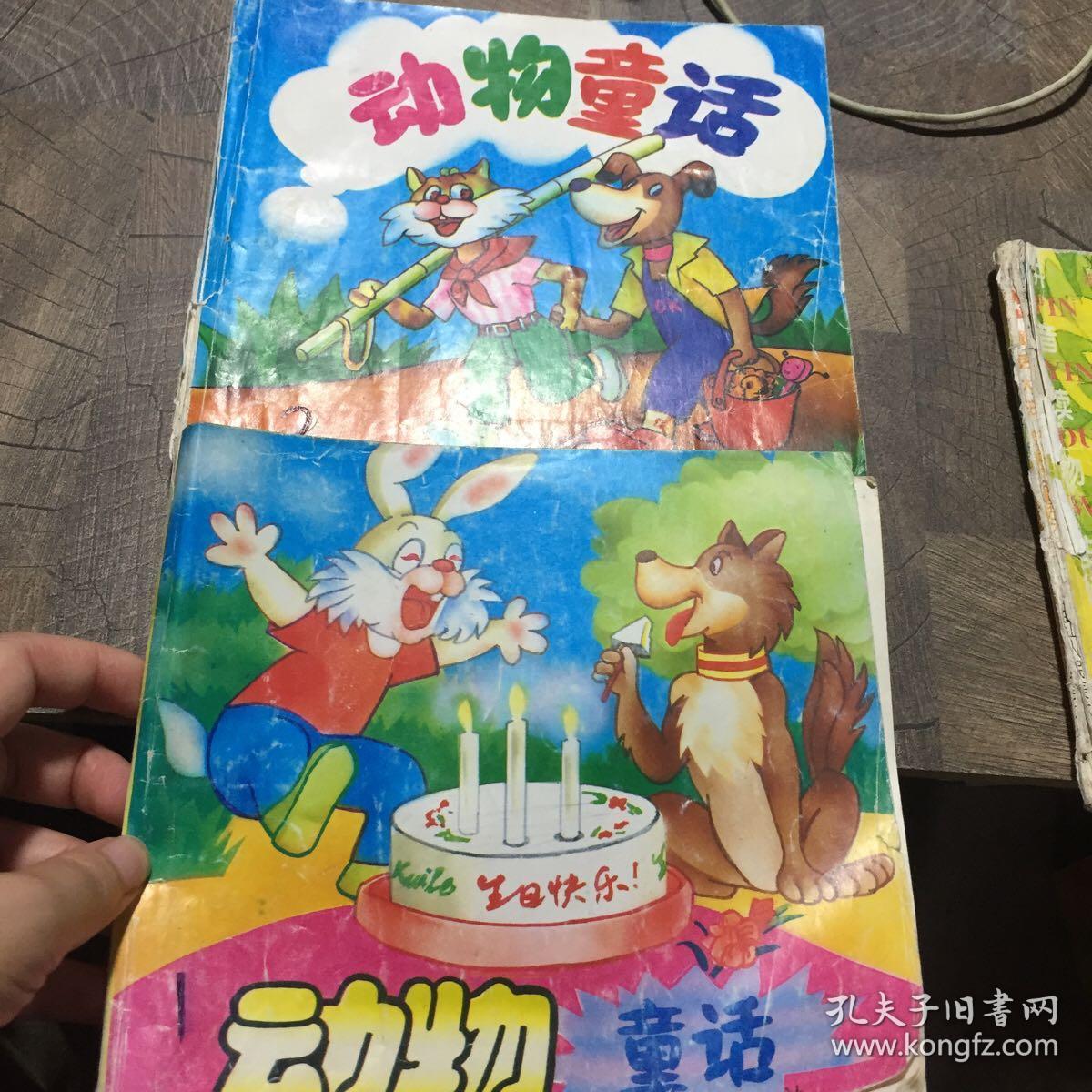 动物童话两本