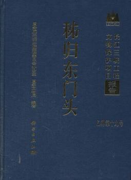 长江三峡工程文物保护项目报告:秭归东门头
