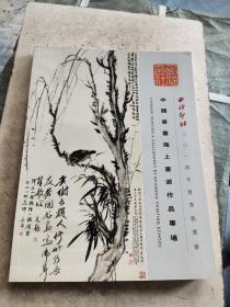 西冷印社2014年春季拍卖会:中国书画海上画派作品专场