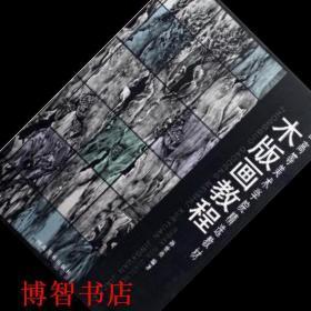 中国高等美术学院精选教材木版画教程 孙世亮 河北美术9787531026020