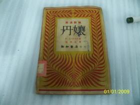 民国原版旧书《丹娘》 英汉对照 ,1946年初版