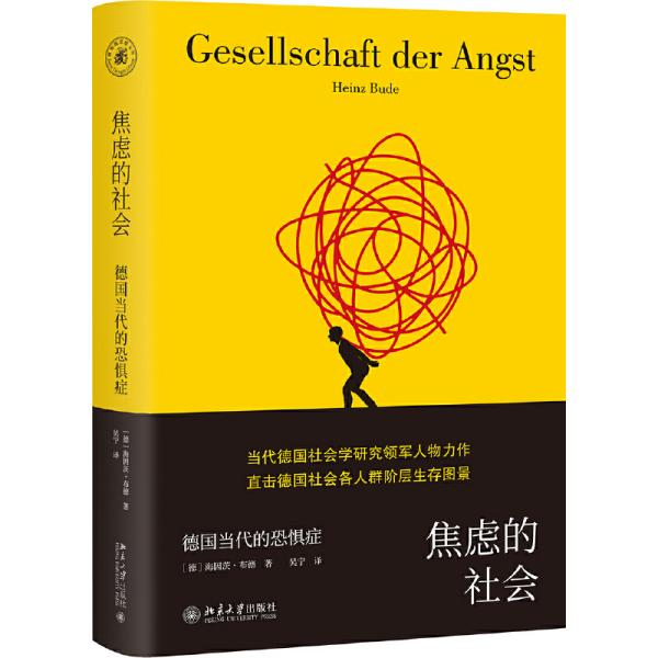 焦虑的社会:德国当代的恐惧症