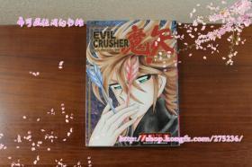 日文原版 EVIL CRUSHER魔矢 完全版 1卷全 车田正美 品相极好