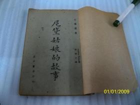 民国原版旧书《尼黛姑娘的故事》 1943年初版