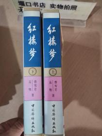 红楼梦 中国华侨出版社上下(两本合售)