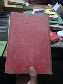 动物学大辞典(一册全)(民国十一年(1922年)商务印书馆出版,硬精装