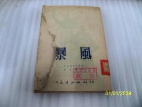 暴风【上海火星出版社 1953年初版】
