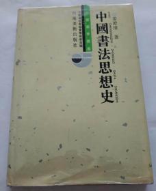 中国书法思想史(姜澄清签赠)