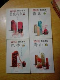 中国印四大名石:青田石,昌化鸡血石,寿山石,巴林石(4本合售)
