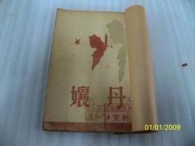 民国原版旧书《丹娘》 1943年初版,1945年再版.