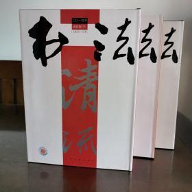 《书法》杂志2014年合订本(精装全三册 巨厚本)